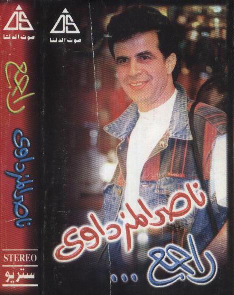 Naser-Elmezdawy