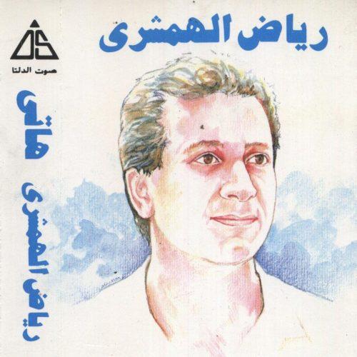 Ryad-Elhamshry