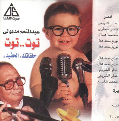 abdelmona3m madbouly