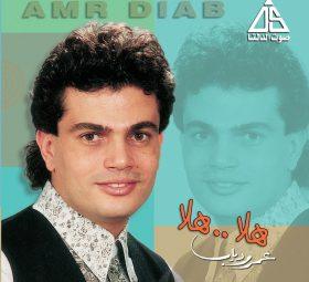 Amr Diab Hala Hala Album Cover